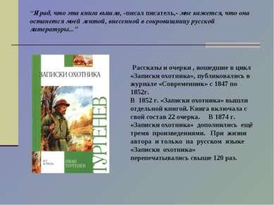 Рассказы и очерки , вошедшие в цикл «Записки охотника», публиковались в журна...