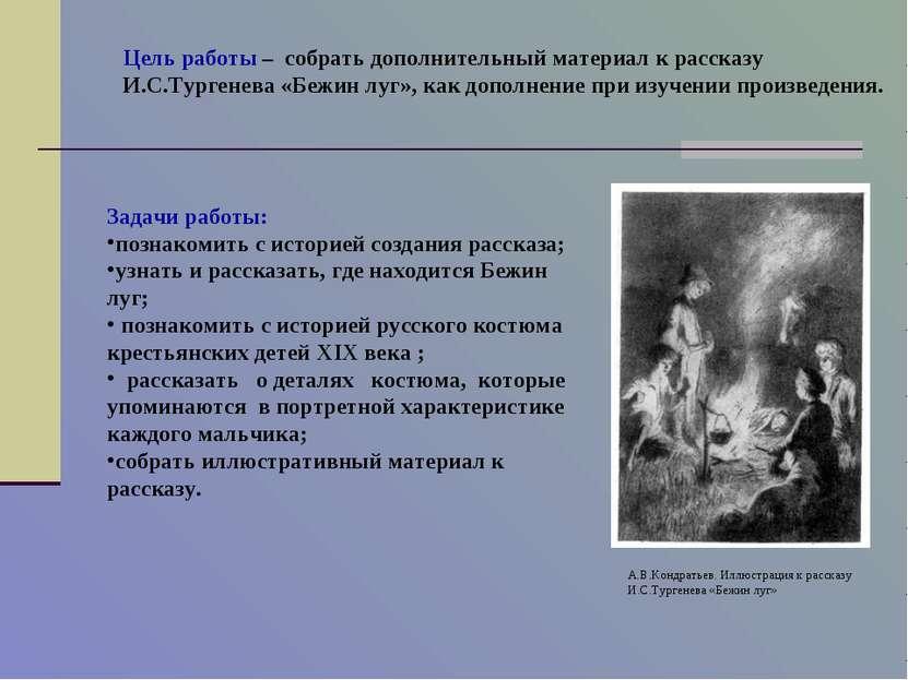 Задачи работы: познакомить с историей создания рассказа; узнать и рассказать,...