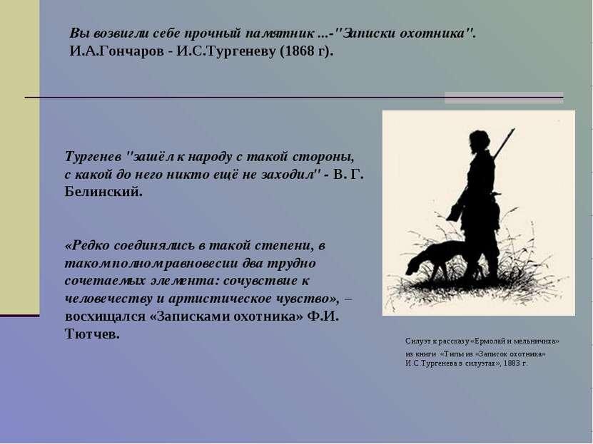 """Тургенев """"зашёл к народу с такой стороны, с какой до него никто ещё не заходи..."""
