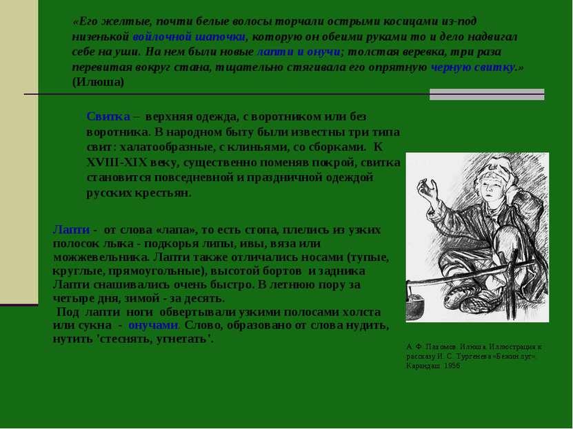 А. Ф. Пахомов. Илюша. Иллюстрация к рассказу И. С. Тургенева «Бежин луг». Кар...