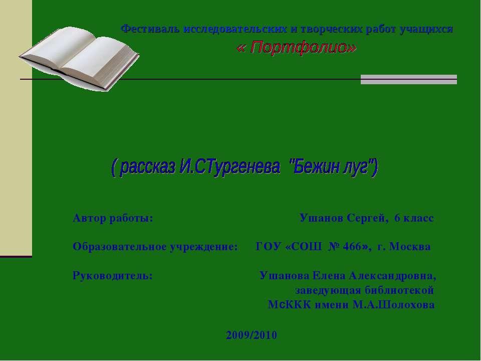 Фестиваль исследовательских и творческих работ учащихся Автор работы: Ушанов ...