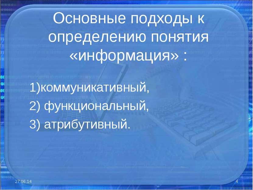 Основные подходы к определению понятия «информация» : 1)коммуникативный, 2) ф...