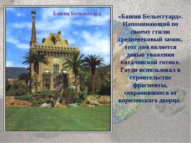 «Башня Бельесгуард». Напоминающий по своему стилю средневековый замок, этот д...