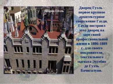 Дворец Гуэль - первое крупное архитектурное сооружение Гауди. Гауди построил ...