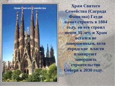 Храм Святого Семейства (Саграда Фамилиа) Гауди начал строить в 1884 году, он ...