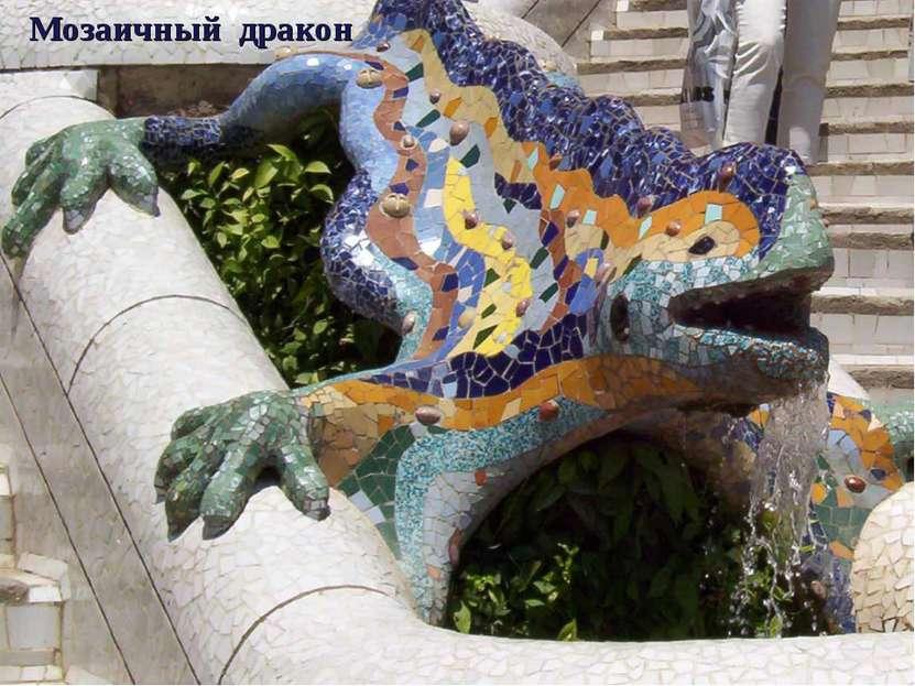 Мозаичный дракон