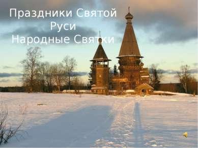 Праздники Святой Руси Народные Святки