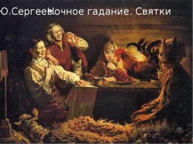 Ю.Сергеев. Ночное гадание. Святки