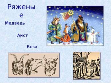 Ряженые Коза Медведь Аист