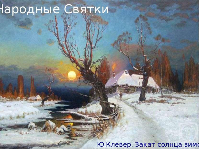 Народные Святки Ю.Клевер. Закат солнца зимой