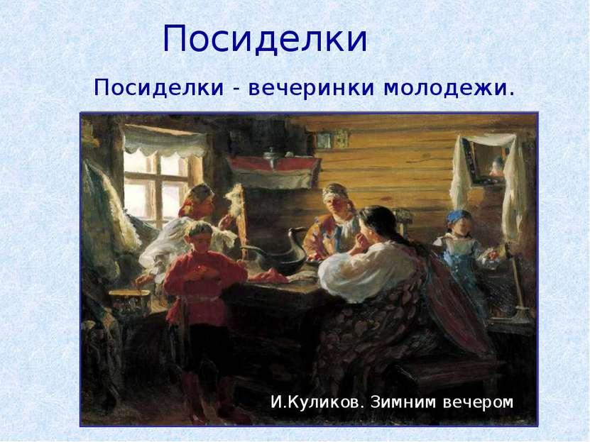 Посиделки И.Куликов. Зимним вечером Посиделки - вечеринки молодежи.