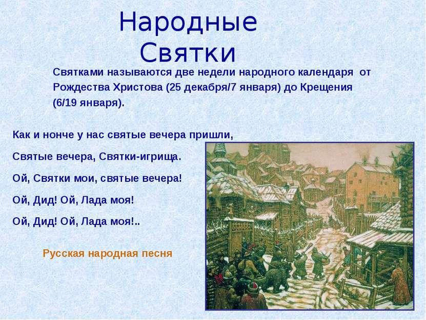 Народные Святки Святками называются две недели народного календаря от Рождест...