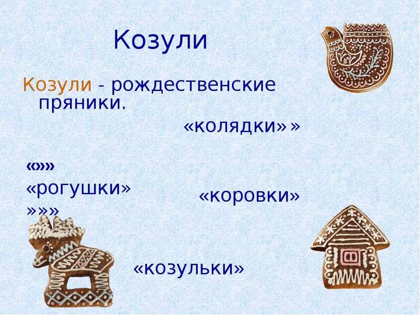 Козули Козули - рождественские пряники. «»» «рогушки»»»» «колядки» » «козульк...