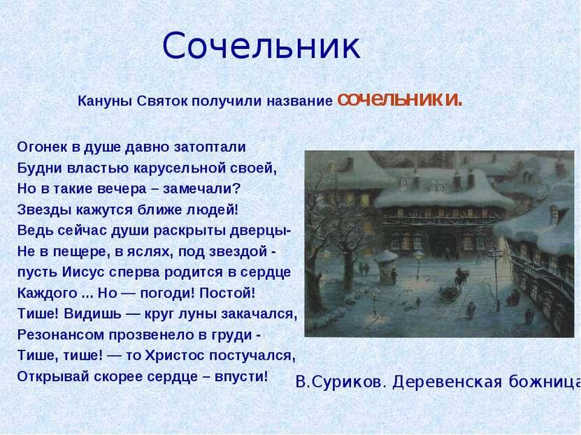 Сочельник Огонек в душе давно затоптали Будни властью карусельной своей, Но в...