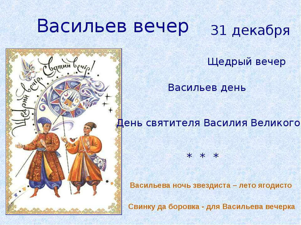 Васильев вечер Свинку да боровка - для Васильева вечерка Щедрый вечер Василье...