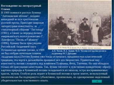 """Восхождение на литературный Олимп В 1900 появился рассказ Бунина """"Антоновские..."""