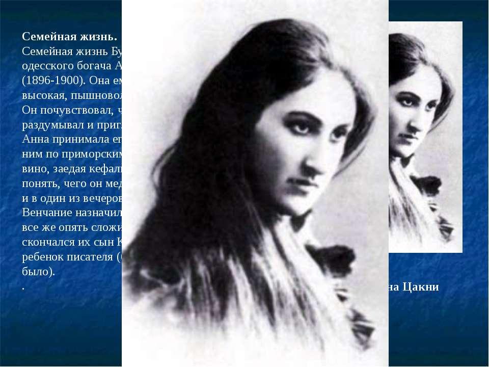 Семейная жизнь. Семейная жизнь Бунина уже с юной дочерью одесского богача Анн...