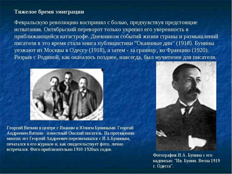 Тяжелое бремя эмиграции Февральскую революцию воспринял с болью, предчувствуя...