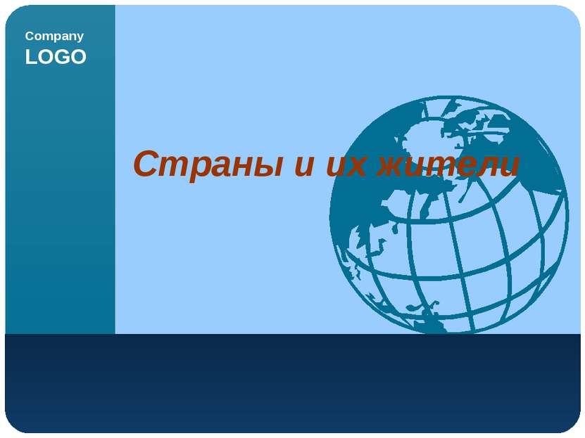 Страны и их жители Company LOGO