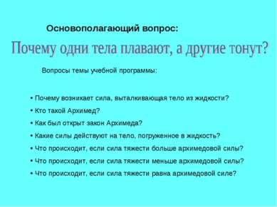 Основополагающий вопрос: Вопросы темы учебной программы: Почему возникает сил...