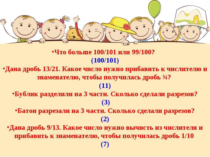 Что больше 100/101 или 99/100? (100/101) Дана дробь 13/21. Какое число нужно ...