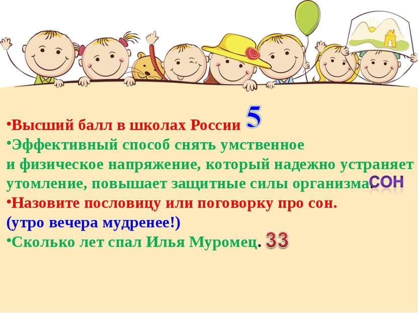 Высший балл в школах России Эффективный способ снять умственное и физическое ...