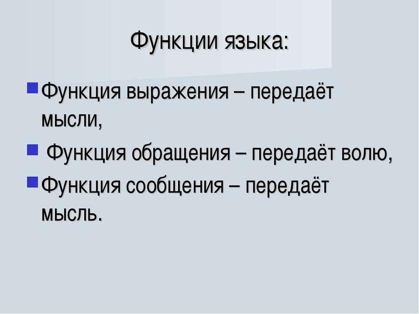 Функции языка: Функция выражения – передаёт мысли, Функция обращения – переда...