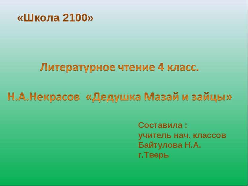 «Школа 2100» Составила : учитель нач. классов Байтулова Н.А. г.Тверь