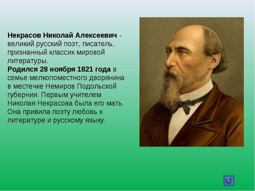 Некрасов Николай Алексеевич - великий русский поэт, писатель, признанный клас...