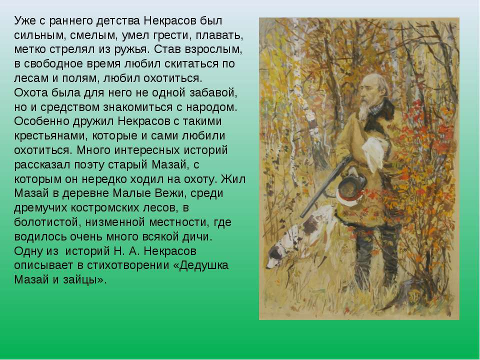Уже с раннего детства Некрасов был сильным, смелым, умел грести, плавать, мет...