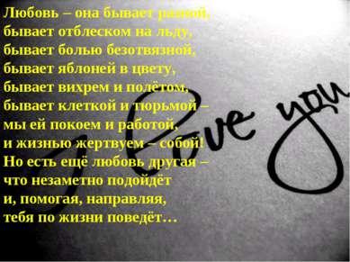 Любовь – она бывает разной, бывает отблеском на льду, бывает болью безотвязно...