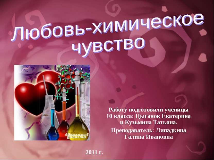 Работу подготовили ученицы 10 класса: Цыганок Екатерина и Кузьмина Татьяна. П...