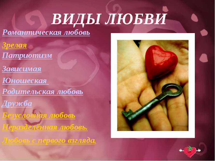 ВИДЫ ЛЮБВИ Неразделённая любовь. Безусловная любовь Родительская любовь Роман...