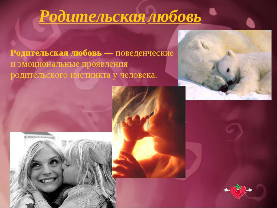 Родительская любовь Родительская любовь — поведенческие и эмоциональные прояв...