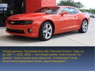 Общие данные: Производитель:GM Chevrolet Division. Годы пр-ва:1967 — 2002; 20...