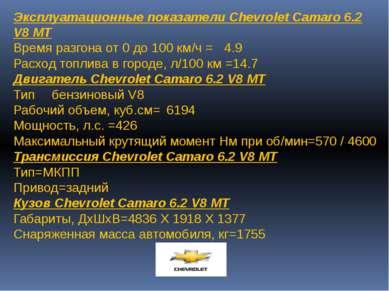 Эксплуатационные показатели Chevrolet Camaro 6.2 V8 MT Время разгона от 0 до ...