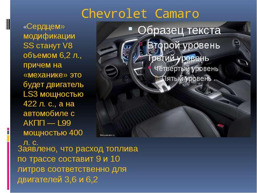 Chevrolet Camaro «Сердцем» модификации SS станут V8 объемом 6,2 л., причем на...