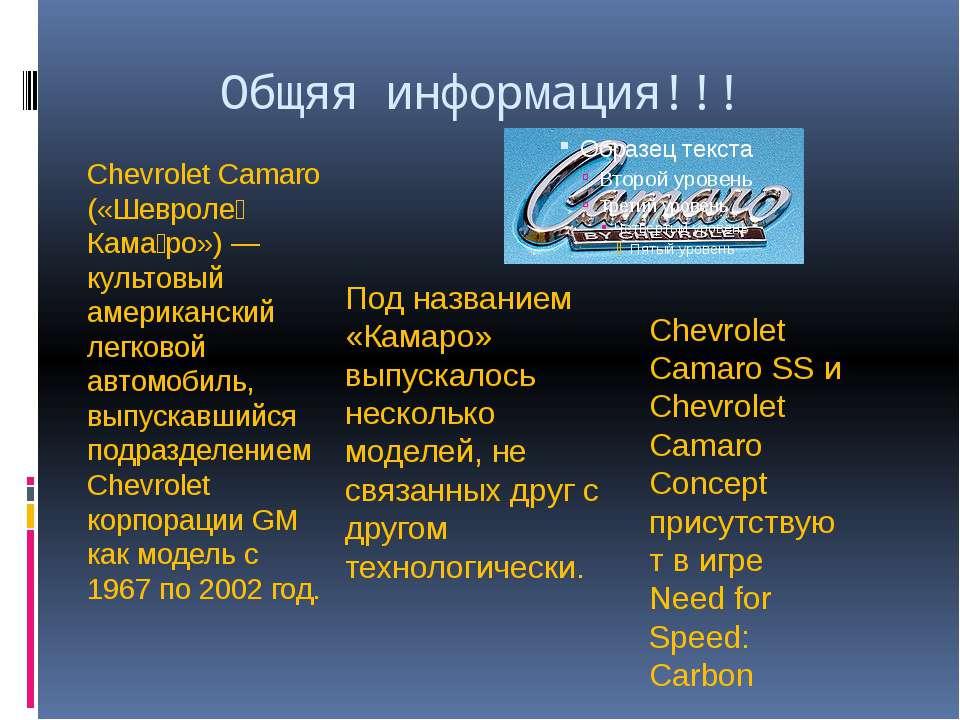 Общяя информация!!! Chevrolet Camaro («Шевроле Кама ро») — культовый американ...
