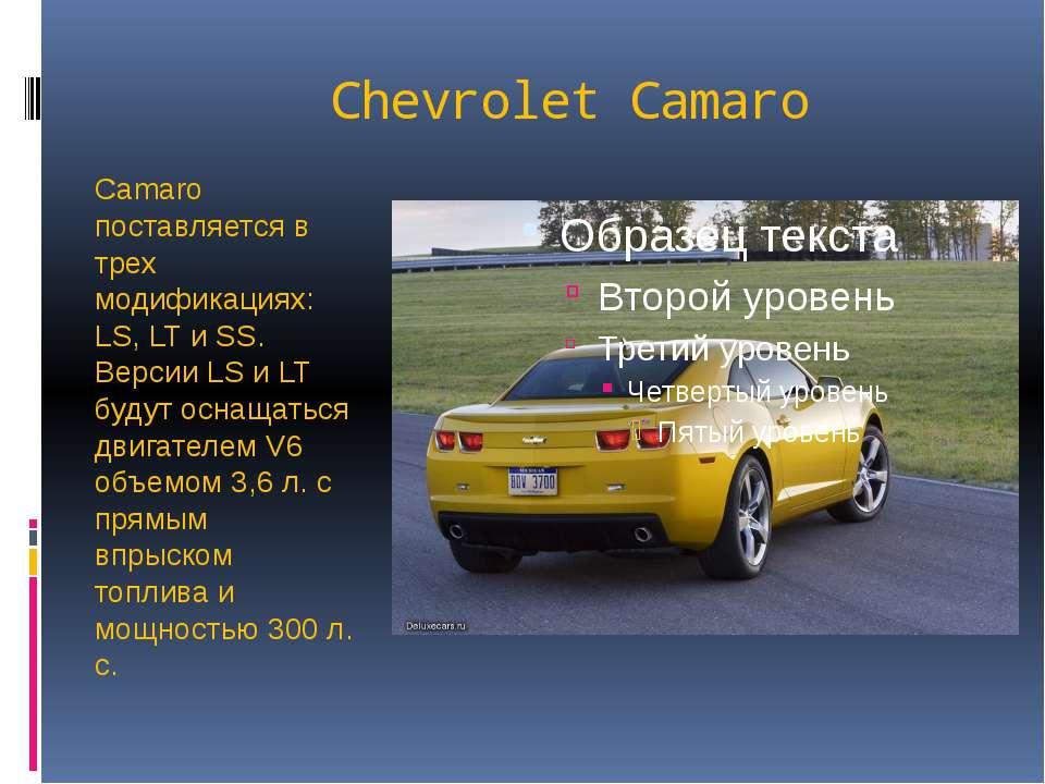 Chevrolet Camaro Camaro поставляется в трех модификациях: LS, LT и SS. Версии...