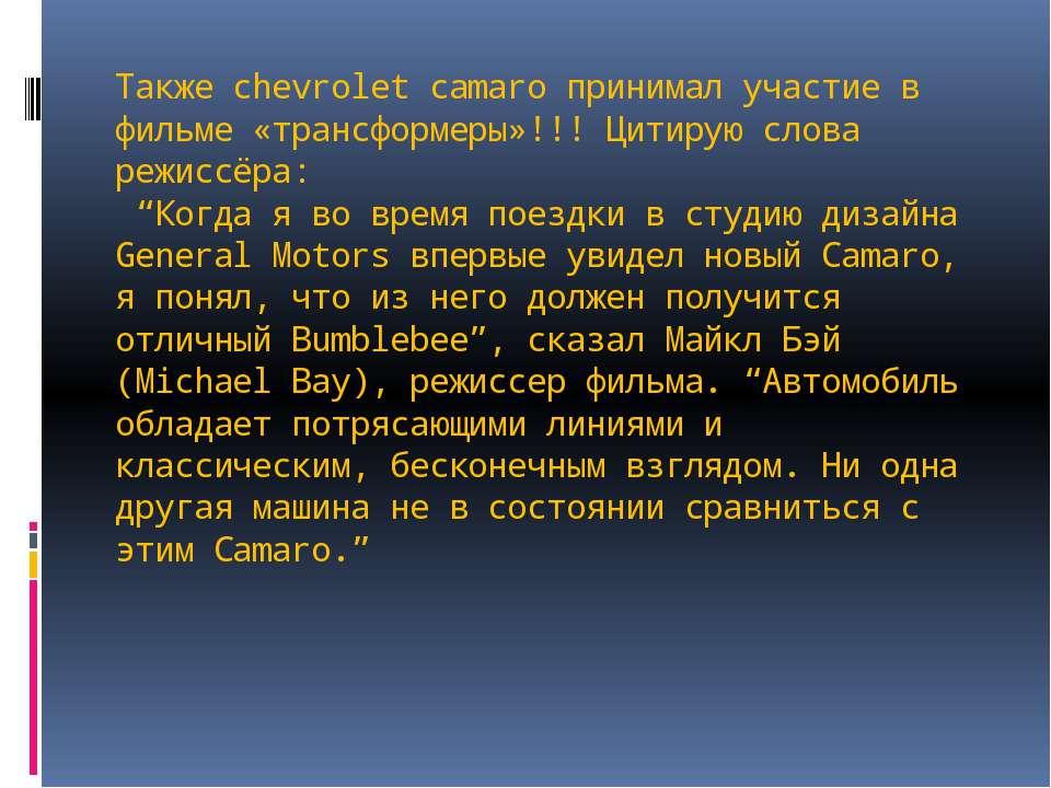 Также chevrolet camaro принимал участие в фильме «трансформеры»!!! Цитирую сл...