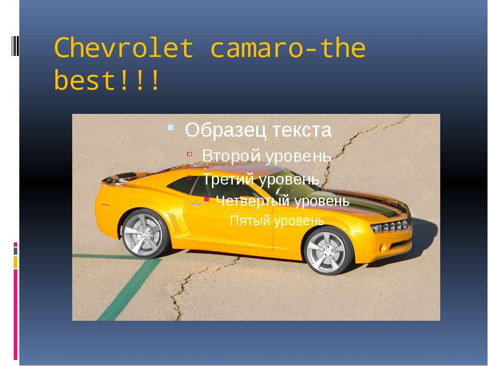 Chevrolet camaro-the best!!!