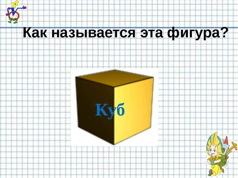 Как называется эта фигура? Куб
