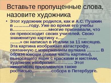 Этот художник родился, как и А.С. Пушкин в ………..году. Уже во время его учебы ...