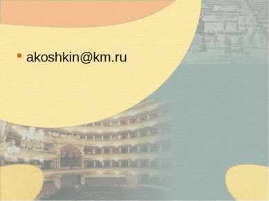 akoshkin@km.ru akoshkin@km.ru