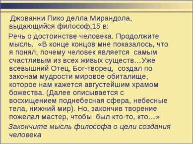 Джованни Пико делла Мирандола, выдающийся философ,15 в: Речь о достоинстве че...