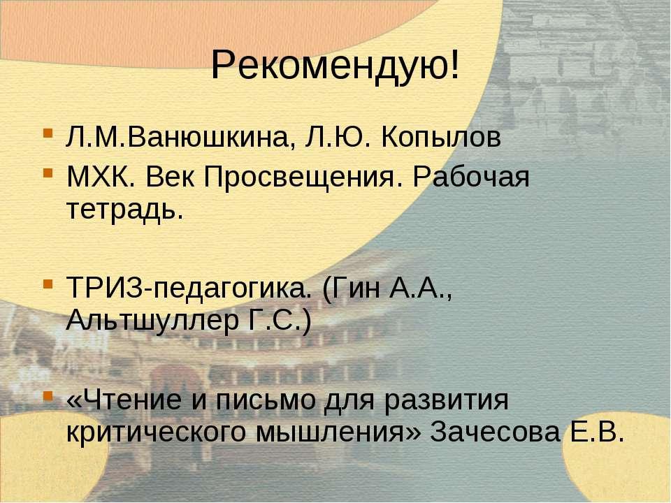 Л.М.Ванюшкина, Л.Ю. Копылов Л.М.Ванюшкина, Л.Ю. Копылов МХК. Век Просвещения....