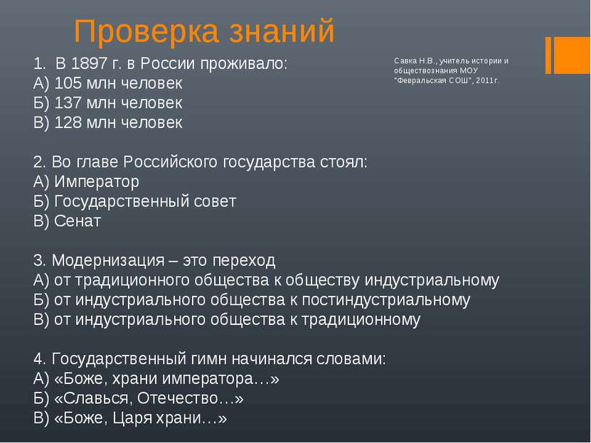 Проверка знаний В 1897 г. в России проживало: А) 105 млн человек Б) 137 млн ч...