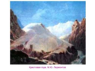 Крестовая гора. М.Ю. Лермонтов