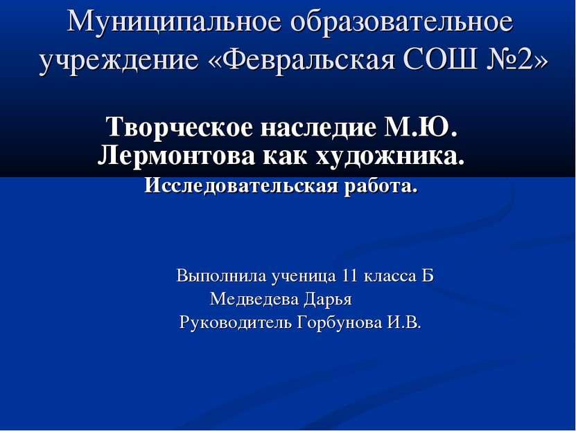 Муниципальное образовательное учреждение «Февральская СОШ №2» Творческое насл...