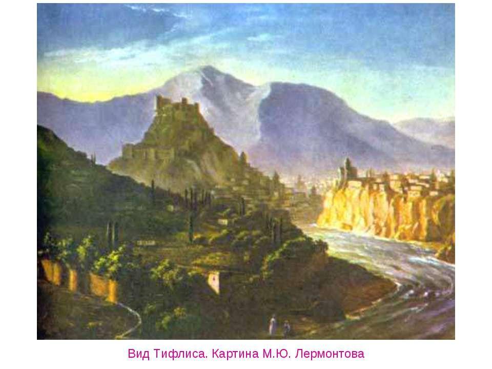 Вид Тифлиса. Картина М.Ю. Лермонтова